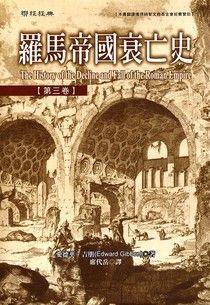 羅馬帝國衰亡史【第三卷】