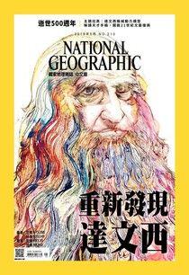 國家地理雜誌2019年05月號
