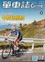 Cycling Update單車誌雙月刊 02-03月號 2020年 第112期
