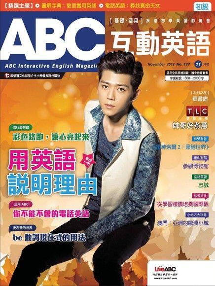 ABC互動英語 11月號/2013 第137期