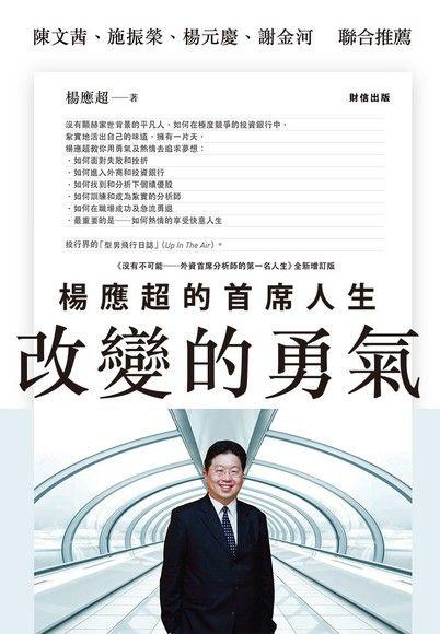 改變的勇氣:楊應超的首席人生(沒有不可能之全新增訂版)
