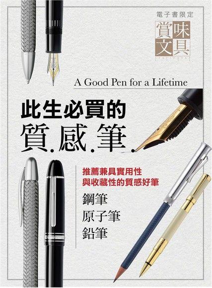 此生必買的質感筆