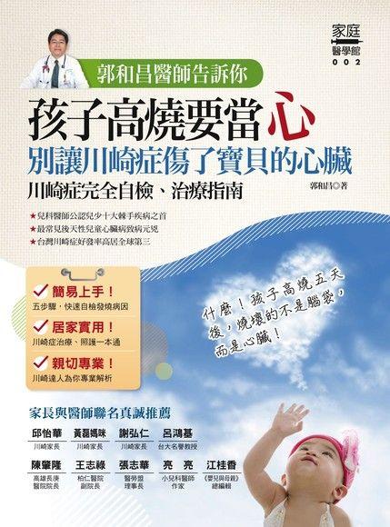 郭和昌醫師告訴你:孩子高燒要當心別讓川崎症傷了寶貝的心臟