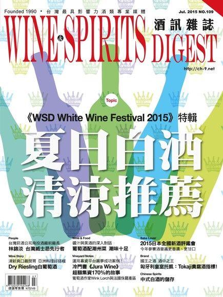 酒訊Wine & Spirits Digest 07月號/2015 第109期