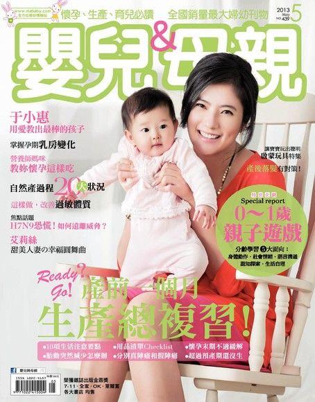 嬰兒與母親 05月號/2013 第439期