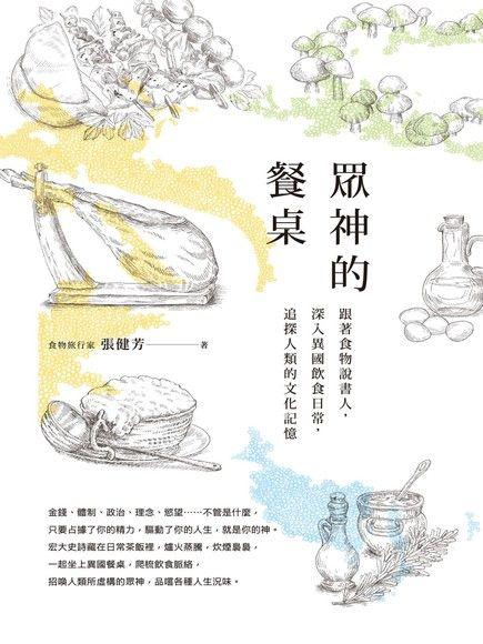 眾神的餐桌:跟著食物說書人,深入異國飲食日常,追探人類的文化記憶