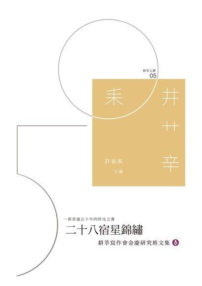 二十八宿星錦繡: 耕莘寫作會金慶研究班文集