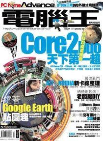 PC home Advance 電腦王 10月號/2006 第27期