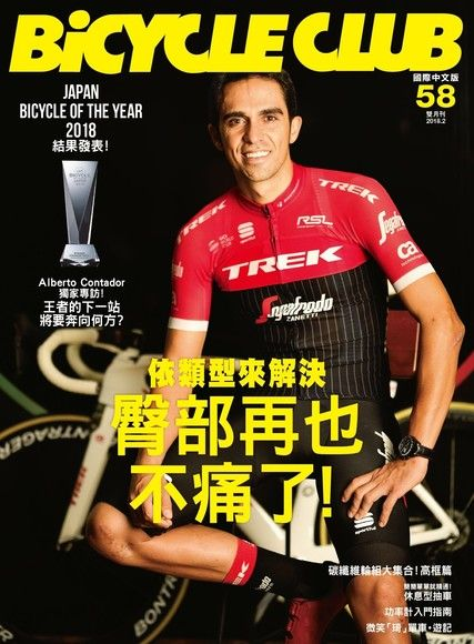 BiCYCLE CLUB 單車俱樂部 Vol.58