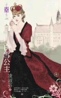 白雪公主【反面童話之一】