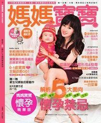 媽媽寶寶 10月號/2010 第284期_孕婦版
