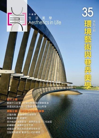 中臺灣生活美學雙月刊 NO.35
