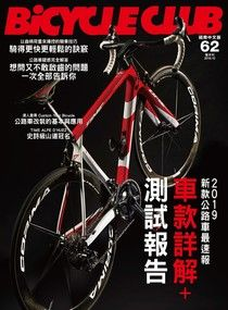 BiCYCLE CLUB 單車俱樂部 Vol.62