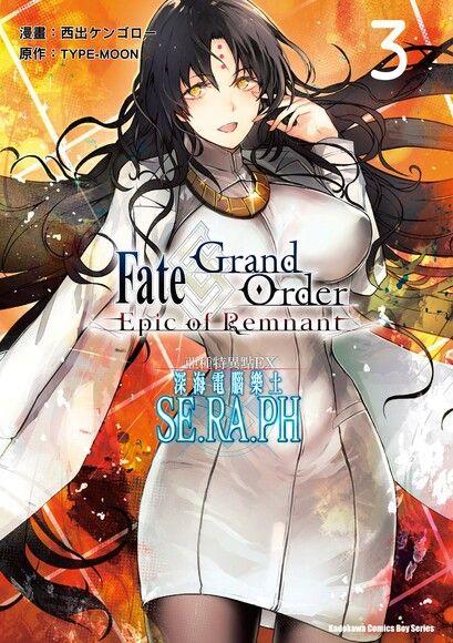 Fate/Grand Order ‐Epic of Remnant‐亞種特異點EX 深海電腦樂土 SE.RA.PH (3)