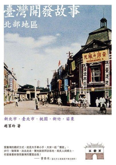 臺灣開發故事:北部地區