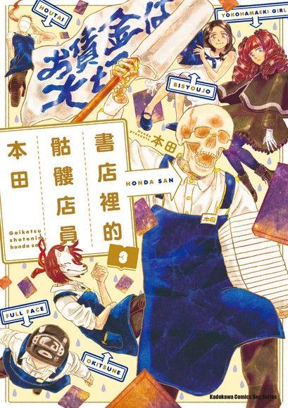 書店裡的骷髏店員本田 (3)