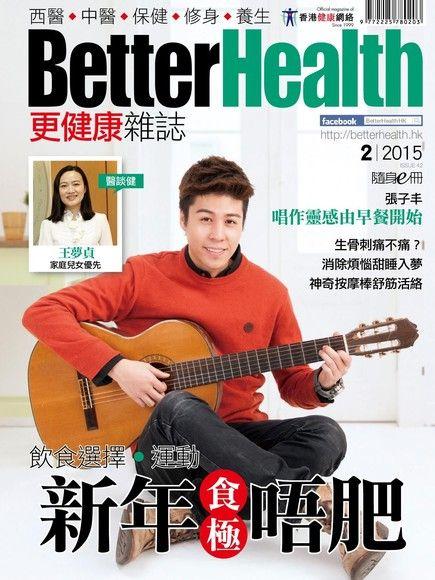 Better Health更健康 02月號/2015 第42期