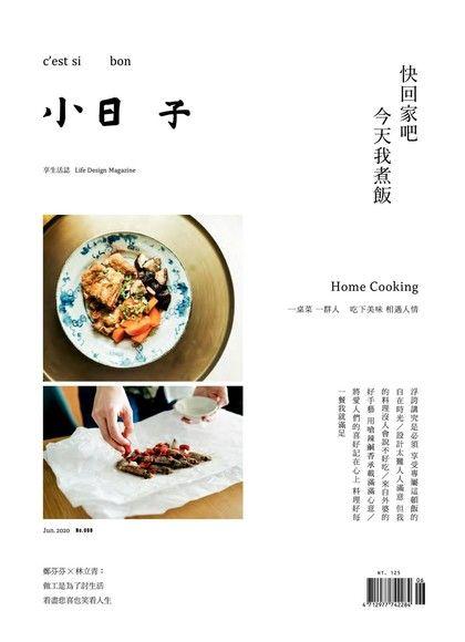 小日子享生活誌06月號/2020第98期