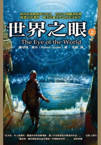 時光之輪1:世界之眼(上)(電子試讀本)