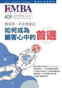 EMBA雜誌 09月號/2020 第409期