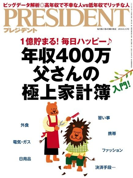 PRESIDENT 2018年8.13號 【日文版】