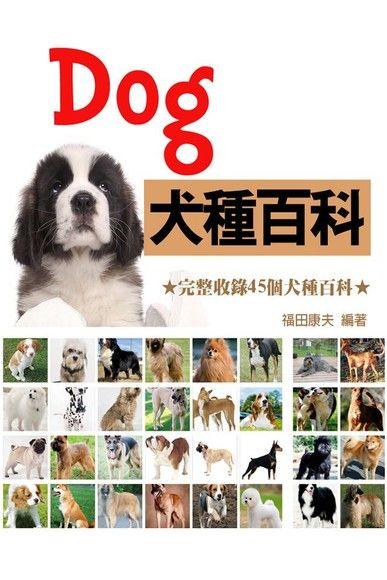 Dog犬種百科