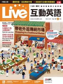 Live互動英語 03月號/2015 第167期