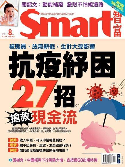 Smart 智富 08月號/2021 第276期