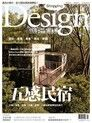 Shopping Design 04月號/2013 第53期