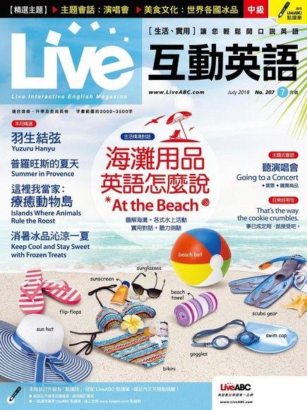 Live互動英語 07月號/2018 第207期