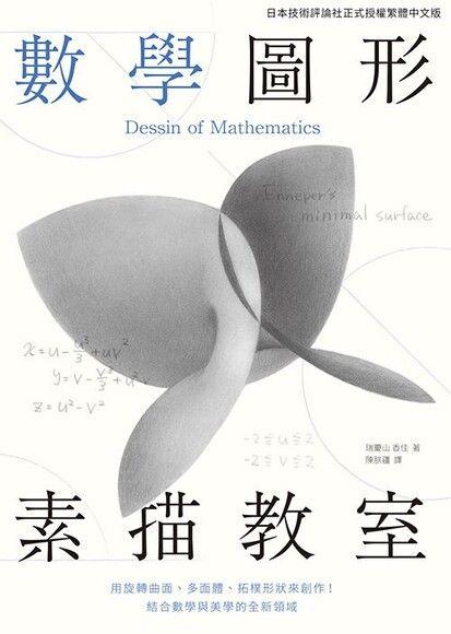數學圖形素描教室