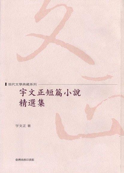 宇文正短篇小說精選集