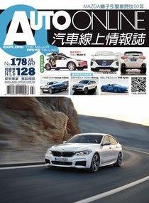 AUTO-ONLINE汽車線上情報誌 07月號/2017 第178期