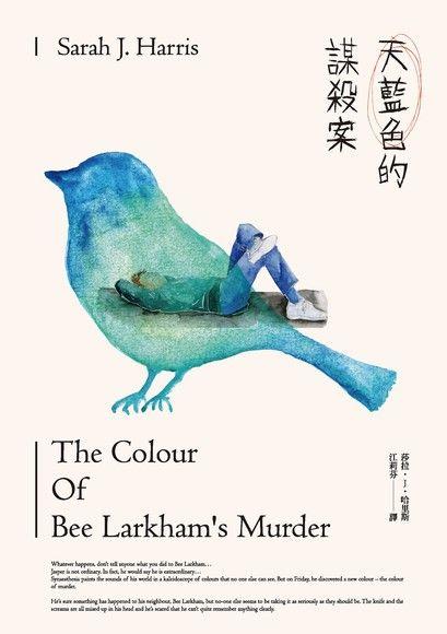 天藍色的謀殺案