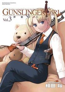 GUNSLINGER GIRL 神槍少女 (3)