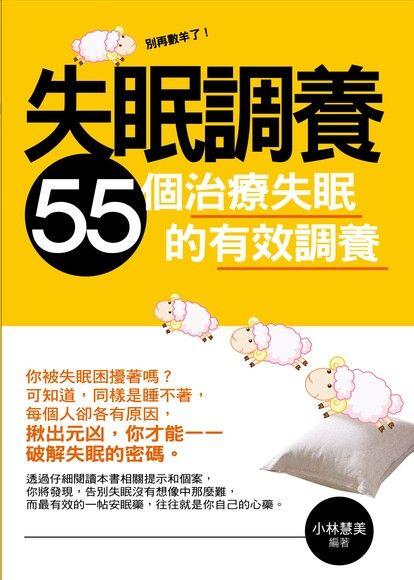 失眠調養——55個治療失眠的有效調養