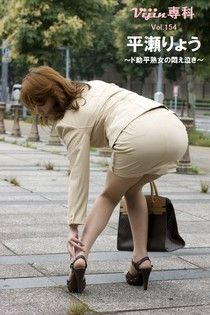 【Vijin 專科  No.154】平瀬りょう ~慾求不滿的超好色熟女~