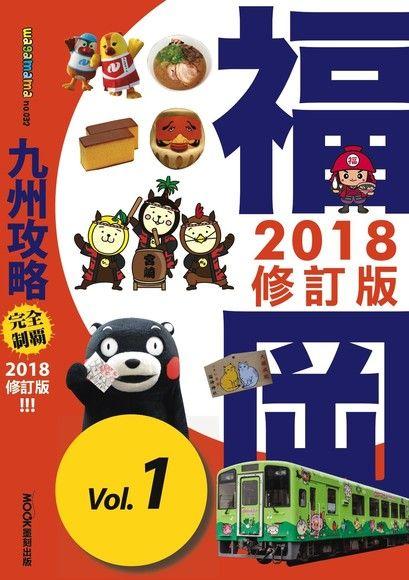 九州攻略完全制霸2018-福岡