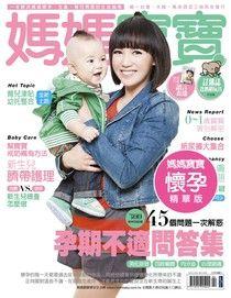 媽媽寶寶 02月號/2012 第300期_孕婦版