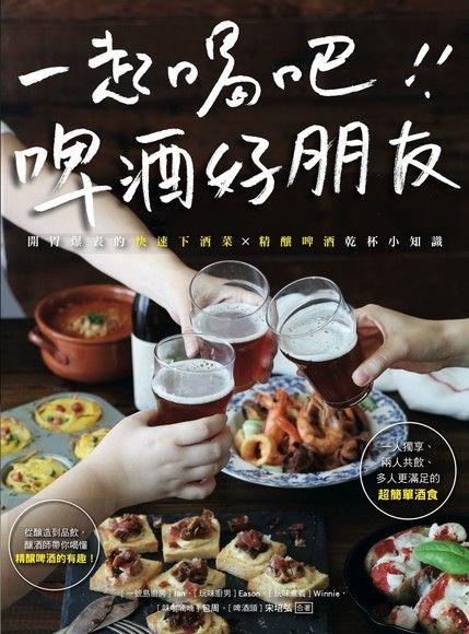 一起喝吧!啤酒好朋友:開胃爆表的快速下酒菜x精釀啤酒乾杯小知識