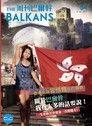 周刊巴爾幹No.54:香港女孩容恬雅在巴爾幹