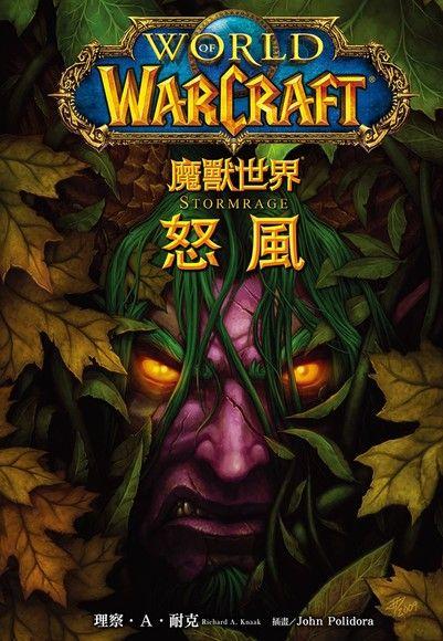 魔獸世界:怒風