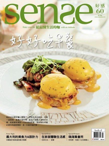 Sense好感 05月號/2017 第60期