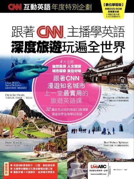 CNN互動英語年度特刊:跟著CNN主播學英語 深度旅遊玩遍全世界