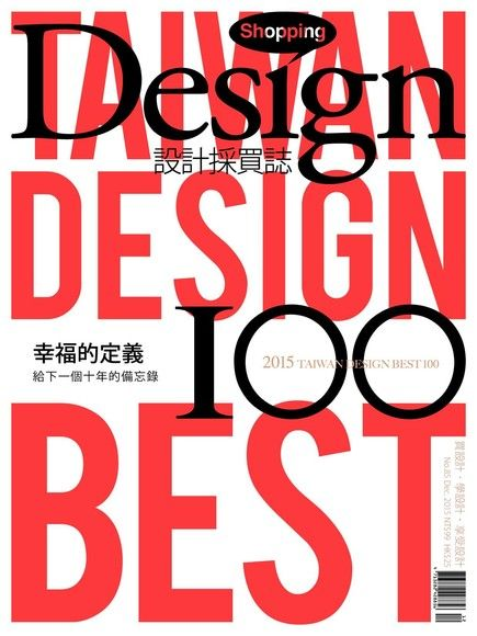 Shopping Design 12月號/2015 第85期