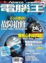 PC home Advance 電腦王 06月號/2005 第11期