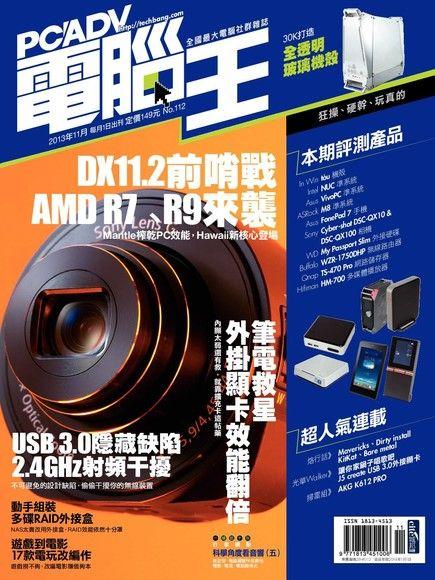 PC home Advance 電腦王 11月號/2013 第112期