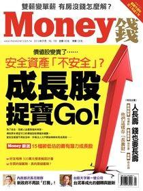 Money錢 09月號/2016 第108期