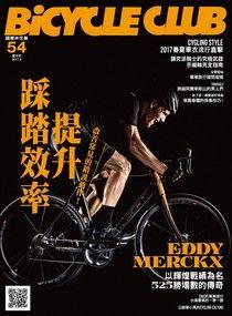 BiCYCLE CLUB 單車俱樂部 2017年6月 Vol.54