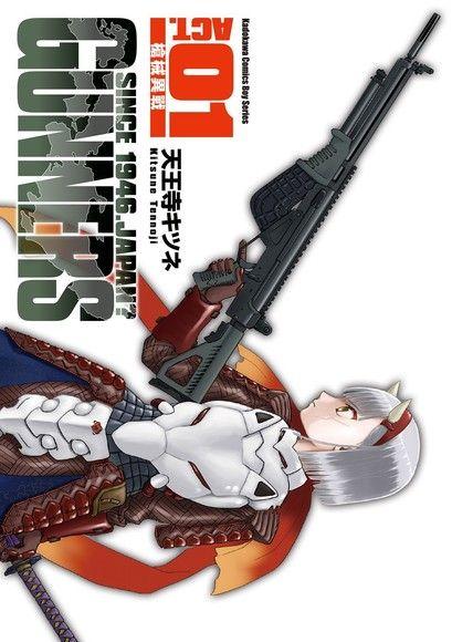 GUNNERS槍械異戰 (1)